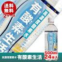 【送料無料】高濃度酸素水有酸素生活500ml×24本入 2ケース