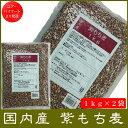 国内産 紫もち麦1kg×2袋国産/ポリフェノール/アントシアニジン/水溶性 食物繊維/大麦 βグルカン/ダイエット/もちむぎ 《ベストアメニティ》