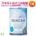 パン・アキモトパンの缶詰ミルククリーム1缶