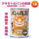 沖縄限定パンの缶詰黒糖味