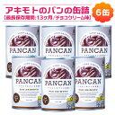 パン・アキモトパンの缶詰チョコクリーム×6缶セット