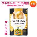 パン・アキモト缶入りソフトパン オレンジ味  1缶