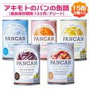 パン・アキモトパンの缶詰15缶アソートセット(5種×各3缶)