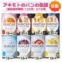 パン・アキモトパンの缶詰 8缶アソートセット