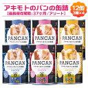 パン・アキモトおいしい備蓄食(長期3年保存パン)缶入りソフトパン 12缶アソートセット