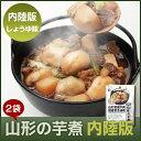 山形の芋煮【内陸版(醤油味)】2袋(1袋:1〜2人前)...