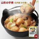 (55)山形名物 山形の芋煮 庄内版(豚肉 味噌味)×2袋 (1袋あたり1〜2人前)