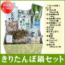 【送料無料】秋田県「比内鶏・きりたんぽ鍋セット」約4人前