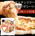 【送料無料】九州産米使用グルテンフリーもちピザシート2枚入(...