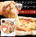 【送料無料】【10袋】九州産米使用グルテンフリーもちピザシート 2枚入(55g×2枚)常温パーティー...