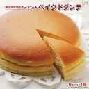 工房直送!チーズケーキの最高峰【ベイクドダンテ 15cm・1個】濃厚な味わい