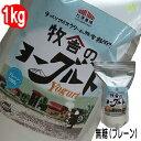 牧舎のヨーグルト『乳酸菌H61株』プレーン 1kg