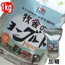 松ぼっくり 牧舎のヨーグルト『乳酸菌H61株』加糖 1kg