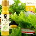 ショッピングとうもろこし 【送料無料】北海道タマネギドレッシング とうもろこし香味 200ml×3本