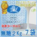 送料無料岩泉ヨーグルト プレーン(無糖)2kg×7袋セット