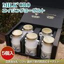熊本から直送!MILK'OROミルコロエイジングヨーグルト ギフトセット(5個入)