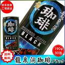 【送料無料】龍泉洞珈琲ブラック(無糖)190g×30本入【smtb-T】