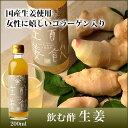 飲むお酢『酢飲 生姜』(200ml)酢づくり300年 庄分酢