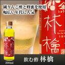 飲むお酢『酢飲 林檎』(200ml) 酢づくり300年 庄分酢