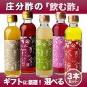 ギフトにおすすめ!『酢飲 飲み比べ3本セット』(200ml×3) 酢づくり300年 庄分酢