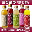 ギフトにおすすめ!『酢飲 飲み比べ5本セット』(200ml×5) 酢づくり300年 庄分酢