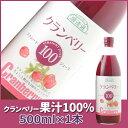 クランベリージュース 500ml【無添加・ストレート果汁100%】