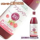 【送料無料】クランベリージュース 500ml×5本【無添加・ストレート果汁100%】