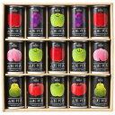 (155)山形から直送 果汁100%ジュース 山形代表 15本セット