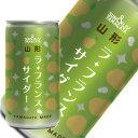 【送料無料】山形ラ・フランスサイダー200ml×30缶