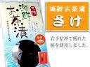 アカモク 三陸海鮮お茶漬け『さけ味』