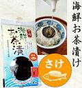 【6袋】乾燥アカモク使用三陸海鮮お茶漬け『さけ味』(1袋5食入)