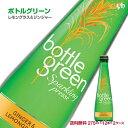 (55)【送料無料】 ボトルグリーン レモングラス&ジンジャー 2ケース(275ml×24本)