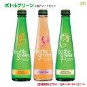 【送料無料】ボトルグリーン275ml3種×各4本×2ケースセット(計24本)【smtb-T】
