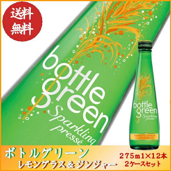【送料無料】ボトルグリーン【レモングラス&ジンジャー】(275ml*12本)2ケースセット【当店より出荷】