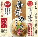 【送料無料】[秋田県鹿角市]比内地鶏スープで炊く舞茸めしの素(2合炊き)×3袋【当店より出荷】