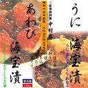 あわび海宝漬(220g) うに海宝漬(220g)アソートセット