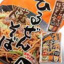 【送料無料】ひるぜん焼きそば 2食×12袋セット【smtb-T】