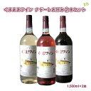 楽天あなたのふるさとユアーハイマートお得サイズ!葛巻ワイン くずまきワイン ナドーレ・1500ml×2本