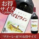 楽天あなたのふるさとユアーハイマートお得サイズ!葛巻ワイン くずまきワイン ナドーレ・赤 1500ml