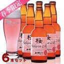 (260)【送料無料】北海道網走から直送!!春季限定醸造網走ビール桜エール330ml×6本セット 期間限定