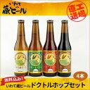 【岩手県 地ビール】【送料込】いわて蔵ビール ドクトルホップ...