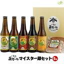 【岩手県 地ビール】いわて蔵ビール マイスター蔵セット(330ml×5本・ソーセージ) 世嬉の一
