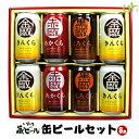 【岩手県 地ビール】いわて蔵ビール 缶ビールセット(350ml×8本入) 世嬉の一