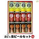 【岩手県 地ビール】いわて蔵ビール 缶ビールセット(350ml×12本入) 世嬉の一