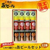 【岩手県 地ビール】【送料込】いわて蔵ビール 缶ビールセット(350ml×12本入) 世嬉の一