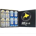 【北海道地ビール】【送料無料】網走ビール流氷ドラフト(缶)4缶・ABASHIRIWhiteAle4缶(8缶セット)