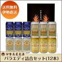 【伊勢の地ビール】【送料無料】伊勢角屋麦酒バラエティセット(12本セット)(SKPKA-44)