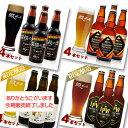 【送料無料】網走から直送!選べる網走ビールアソートセット4本入×4箱限定醸造『和』は販売終了