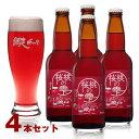 【送料無料】北海道網走から直送!!網走ビール 桜桃の雫330ml×4本セット