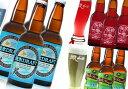 【送料無料】北海道網走から直送!!網走ビール選べる発泡酒アソートセット 330ml×6本